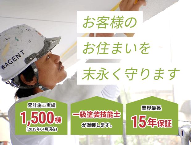 練馬区、板橋区の屋根工事・防水工事専門高品質・低価格な地域密着施工店です